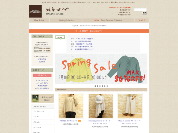 APPLEHOUSE ONLINESTORE