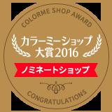 カラーミショップ大賞2016 ノミネートショップ