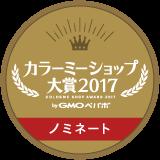 カラーミショップ大賞2017 ノミネートショップ